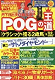 丹下日出夫と鈴木淑子 POGの王道 2016-2017年版 (双葉社スーパームック)