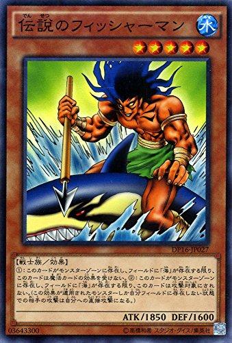 遊戯王 伝説のフィッシャーマン / 【決闘都市編】(DP16) / シングルカード