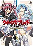 クイーンズブレイド 流浪の戦士 コミックアラカルト2 (ホビージャパンコミックス)