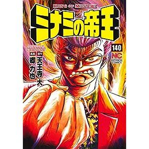 ミナミの帝王 (140) (ニチブンコミックス)