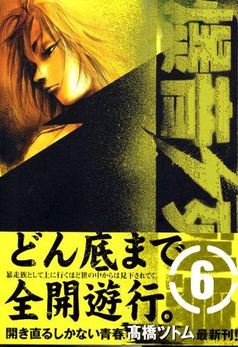 爆音列島(6) (アフタヌーンKC (377))