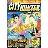 シティーハンター 27(美女と野獣!?編) (BUNCH WORLD)