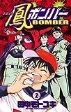 鳳ボンバー(2) (少年サンデーコミックス)