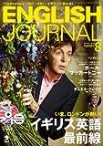 ENGLISH JOURNAL (イングリッシュジャーナル) 2012年 08月号 [雑誌]