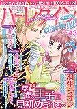 ハーレクインdarling! Vol.43 (ハーレクインオリジナル増刊)