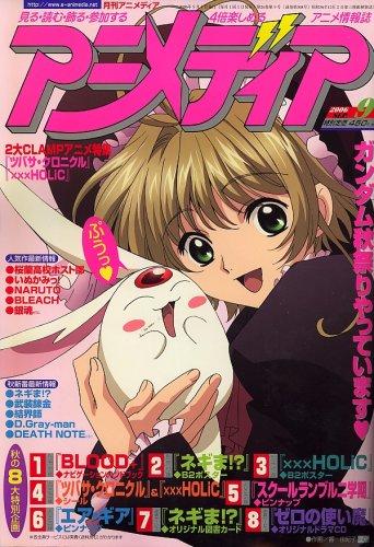 アニメディア 2006年 09月号 [雑誌]