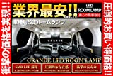ZRR70系 ノア [H19.6~] LED ルームランプ 7点セット 室内灯 SMD LED GRANDE