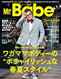 Mr.Babe VOL.1 (POWER MOOK)