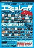 Emulator laboratory 2006 (2005) ISBN: 4861900875 [Japanese Import]