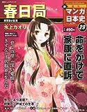 新マンガ日本史 29号