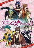 ライブビデオ JAPAN 乙女■Festival 3 [DVD]