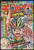 週刊少年チャンピオン 2014年2月20日号 NO。10