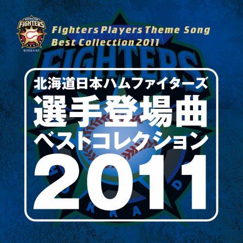 北海道日本ハムファイターズ 選手登場曲ベストコレクション2011