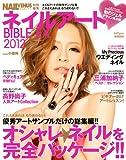 ネイルアートBIBLE EX 2012 (実用百科)