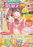 恋愛チェリーピンク 2012年 05月号 [雑誌]