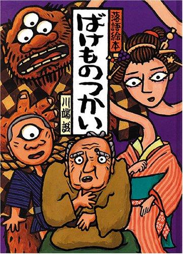 落語絵本―ばけものつかい (落語絵本 (1))