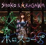 中川翔子 CD 「ホロスコープ(DVD付)」