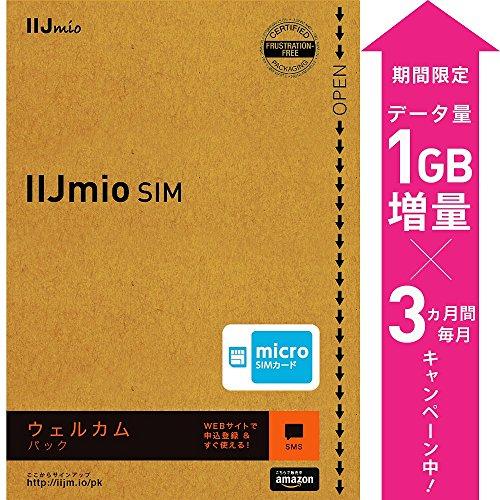 IIJmio SIMカード ウェルカムパック (SMS) マイクロSIM [フラストレーションフリーパッケージ (FFP)] 【Amazon.co.jp 限定】