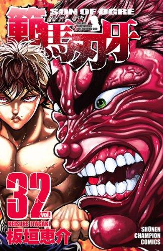 範馬刃牙(32) (少年チャンピオン・コミックス)