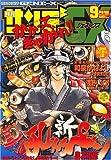 月刊 サンデー GX (ジェネックス) 2006年 09月号 [雑誌]