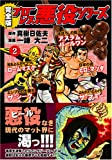 プロレス悪役シリーズ〔完全版〕【2】 (マンガショップシリーズ (50))