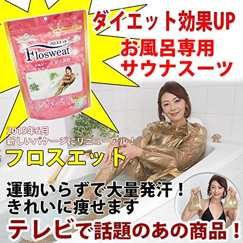 お風呂専用サウナスーツ フロスエット