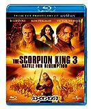 スコーピオン・キング3 [Blu-ray]