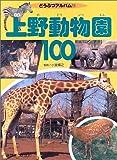 上野動物園100 (講談社のえほん―どうぶつアルバム)
