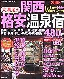 関西大満足の格安温泉宿480軒 (2006年版) (Seibido mook)
