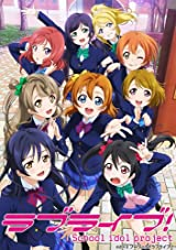 ラブライブ!   (Love Live! School Idol Project) 3 (初回限定版) [Blu-ray]