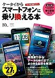 ケータイからスマートフォンに乗り換える本 (日経BPパソコンベストムック)