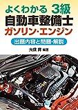 よくわかる 3級自動車整備士 ガソリン・エンジン (国家・資格シリーズ 123)