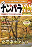 ナンパラ DX (デラックス) 2007年 10月号 [雑誌]