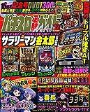 パチスロ必勝ガイド MAX (マックス) 2014年 12月号