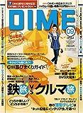 DIME (ダイム) 2008年 5/7号 [雑誌]