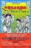 牛若丸は名探偵!―源義経とタイムスリップ探偵団 (講談社青い鳥文庫)