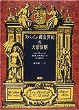 スペイン黄金世紀の大衆演劇―ロペ・デ・ベーガ、ティルソ・デ・モリーナ、カルデロン (南山大学学術叢書)