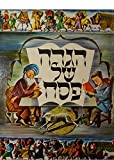 img - for The Haggadah of Passover, line by line with a supplement. book / textbook / text book