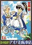 並木橋通りアオバ自転車店 (14) (YKコミックス (539))