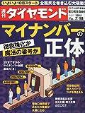 #5: 週刊ダイヤモンド 2015年 7/18 号 [雑誌]