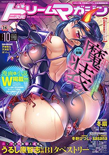 二次元ドリームマガジン 2016年10月号 vol.90