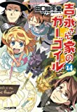 吉永さん家のガーゴイル14 (ファミ通文庫 た 1-1-14)