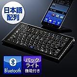 サンワダイレクト Bluetoothキーボード バックライト付 タッチセンサー Android Windows 対応 日本語配列 400-SKB036J / サンワダイレクト