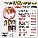 テイチクDVDカラオケ スーパー10W(535)