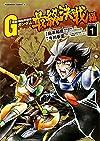 超級! 機動武闘伝Gガンダム 最終決戦編 (1) (カドカワコミックス・エース)