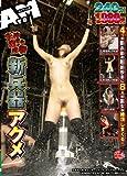 失神泡吹き痙攣新兵器アクメ240分! 1,980円 ATOM(HHH) [DVD]