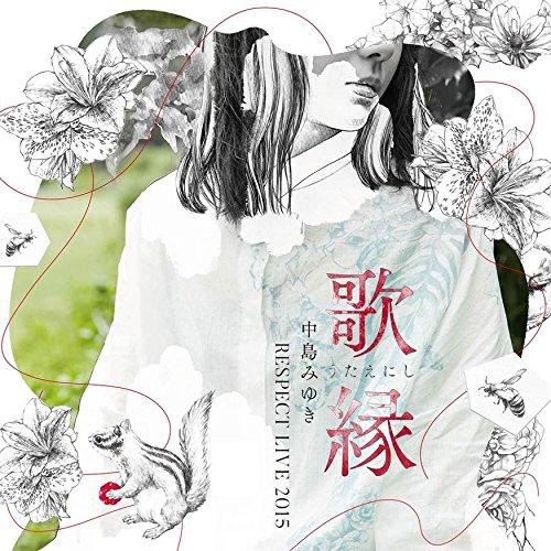 「歌縁」(うたえにし)―中島みゆき RESPECT LIVE 2015―