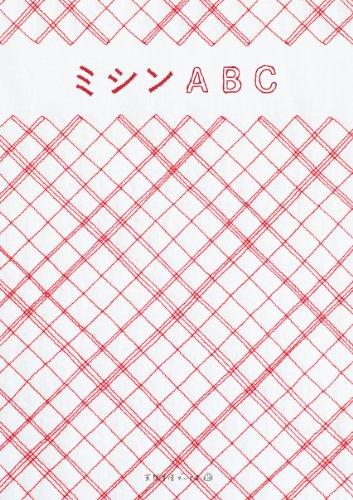 ミシンABC (天然生活ブックス)