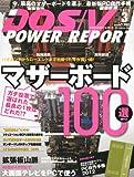 DOS/V POWER REPORT (ドス ブイ パワー レポート) 2012年 03月号 [雑誌] [雑誌] / インプレスコミュニケーションズ (刊)