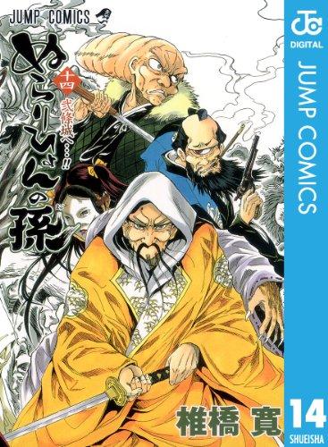 ぬらりひょんの孫 モノクロ版 14 (ジャンプコミックスDIGITAL)
